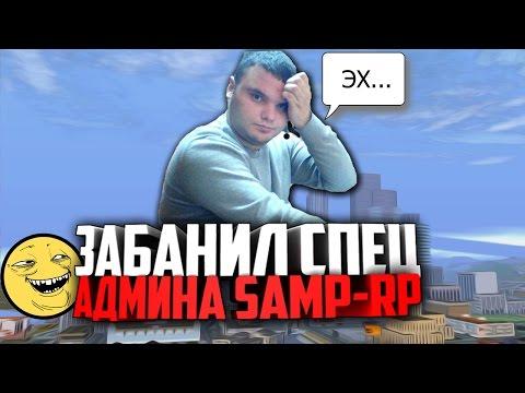 ЗАБАНИЛ СПЕЦ АДМИНА SAMP-RP! - БУДНИ АДМИНА GTA SAMP