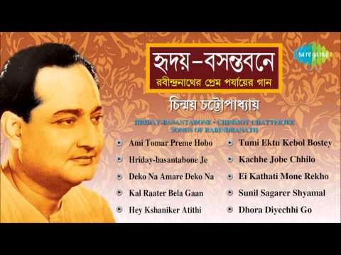 Hriday Basanta Bone | Rabindra Sangeet Audio Jukebox | Chinmoy Chatterjee video