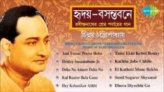 Basanta Utsav - Hriday Basanta Bone | Rabindra Sangeet Audio Jukebox | Chinmoy Chatterjee