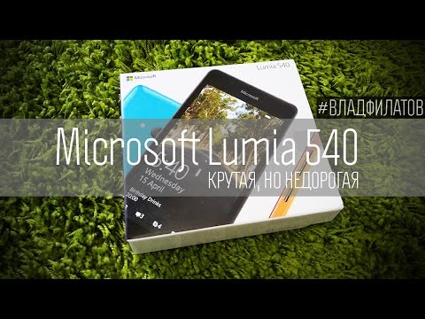Microsoft Lumia 540: крутая, но недорогая