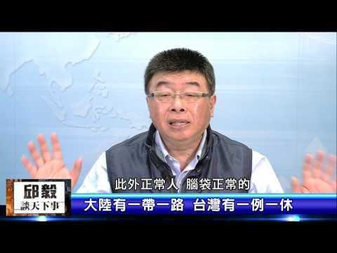 邱毅談天下事 第33集 大陸有一帶一路,台灣有一例一休