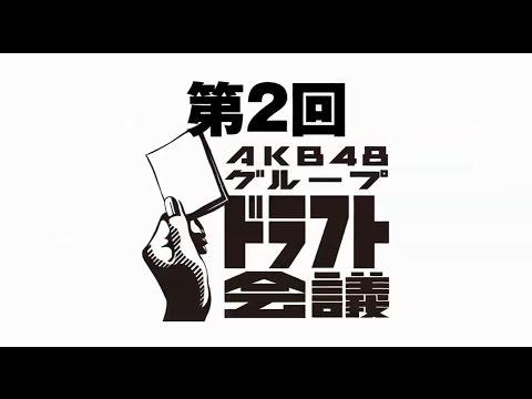 第2回AKB48グループドラフト会議 #7 レッスン合宿(前編) / AKB48[公式]