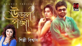 Ural Ponkhi | Shilpi Biswas | Music Video | Bangla New Song 2017