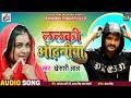 Lagu ललकी ओढनिया - Lalki Odhaniya - Khesari Lal Yadav , Shankar Singh - Bhojpuri Songs 2018