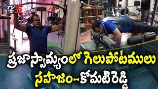 Congress Leader Komatireddy Venkat Reddy's Workout Viral Video | TV5News