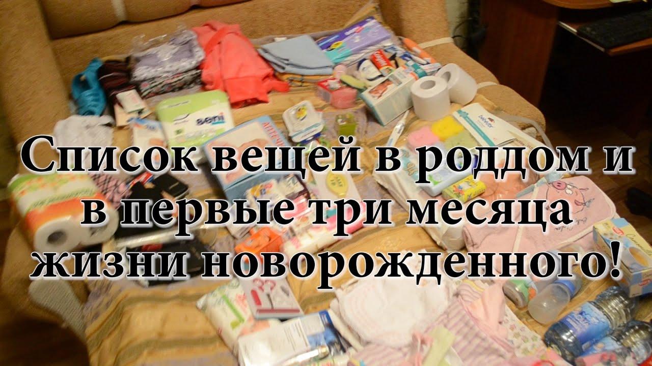 список бесполезных покупок для новорожденного техническое состояние