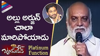 K Raghavendra Rao Comments on Allu Arjun | Jayadev Telugu Movie | Ganta Ravi | Malvika Raaj