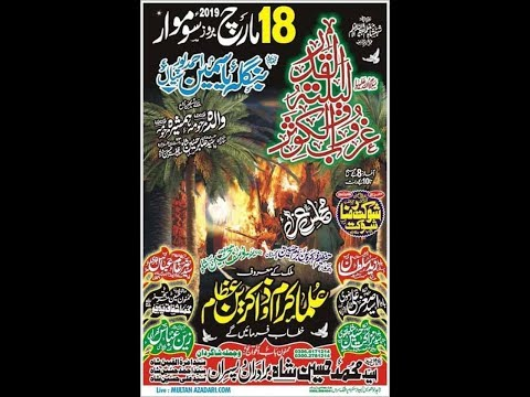 Live Majlis 18 March 2019 I Jalsa Zakir Syed Muhammad Hussain Shah