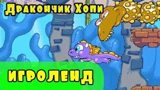Мультик Игра для детей Приключения Дракончика Хопи [6] серия