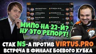 NS против VIRTUS PRO / Стак НС-а встретил ВП [4] в финале Боевого Кубка - Грязная Игра от Noone
