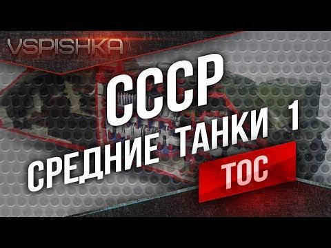WOT Танк-о-Смотр v2 - СССР [Средние Танки 1]