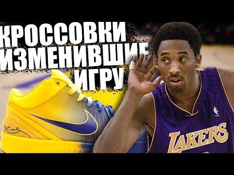 ТОП 10 КРОССОВОК ИЗМЕНИВШИХ NBA! | САМЫЕ ЗНАЧИМЫЕ КРОССОВКИ В ИСТОРИИ БАСКЕТБОЛА