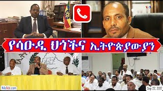 [Addis A.] የሳዑዲ ህጎችና ኢትዮጵያውያን - Ethiopians in Saudi - VOA Sep 22, 2017