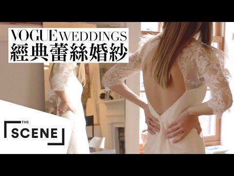 Vogue Weddings|融合當代剪裁、經典蕾絲布料的絕美Erdem婚紗!