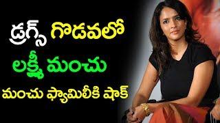 డ్రగ్స్ గొడవలో మంచు లక్ష్మీ | Manchu Lakshmi Responds On Tollywood Drugs Case | Top Telugu Media