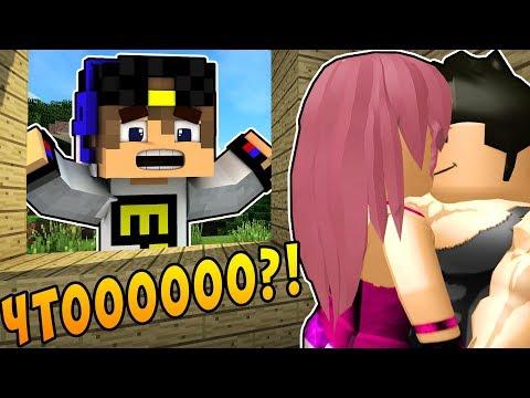 МОЯ Девушка ИЗМЕНЯЕТ МНЕ?! Майнкрафт ПЕ выживание деревня моды видео мультик для детей Minecraft PE