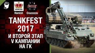 Tankfest 2017 и Второй этап V кампании на ГК - Танконовости №58 - Будь готов! [World of Tanks]