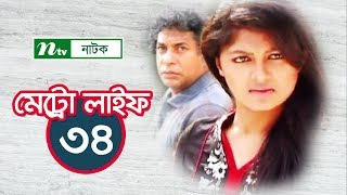 METRO LIFE   মেট্রো লাইফ   EP 34   Mosharraf Karim   Moushumi   Nisho   Aparna   NTV Drama Serial