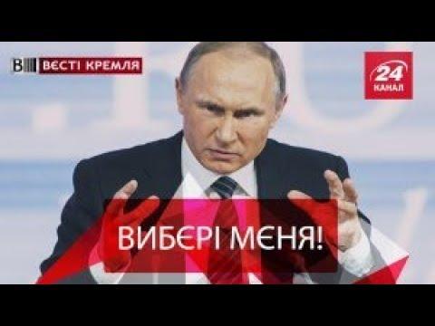 Вєсті Кремля. Путіна в кожен дім