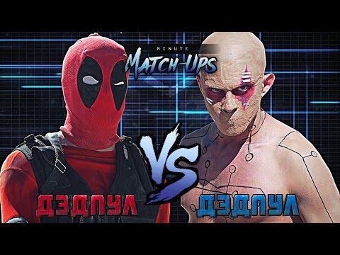 [Переозвучка(Дубляж)]Дэдпул против Альтернативного Дэдпула / Deadpool VS. Alternative Deadpool