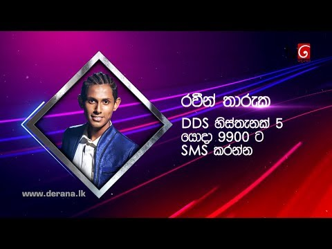 Derana Dream Star Season VIII | Sulage Pawee By Raveen Tharuka