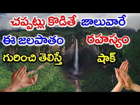 చప్పట్లు కొడితే జాలువారే జలపాతం ఎక్కడ ఉందో తెలుసా | Interesting Facts in Telugu #9RosesMedia