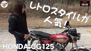 CG125編 12.9万円    バイク館 SOXインポートモデル ときひろみちゃん試乗インプレ HONDA CG125 REVIEW レトロスタイル&燃費良好のホンダバイク