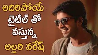 Interesting Title For Allari Naresh Next Movie | Latest Telugu Movie News