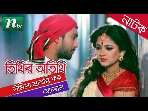 Spacial Drama Tithir Otithi (তিথির অতিথি) By Tarik Anam & Urmila Srabonti Kar; Directed By Sumon Dor