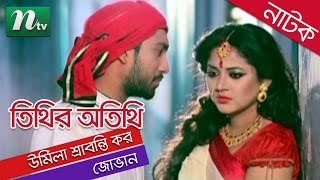 Bangla Natok Tithir Otithi (তিথির অতিথি) by Jovan & Urmila; Directed by Sumon Dhar l NTV Natok