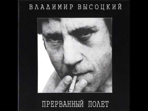 Высоцкий Владимир - Моя Цыганская