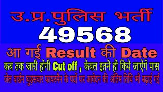 UP Police 49568 Result Notice // 49568 Result Date //