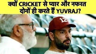 Yuvraj Singh: I Love Cricket But Also Hate It   युवराज का सफरनामा   Sports Tak