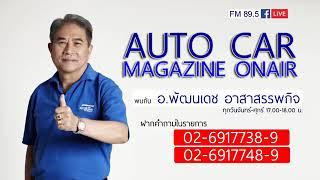 Autocar Magazine On Air 19 ก.ย. 2561