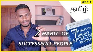 7 HABITS of highly effective PEOPLE | Episode 2 | Men's Fashion Tamil
