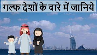 Gulf Countries क्या हैं ? - Geography - GK for UPSC/SSC/Railways/LDC