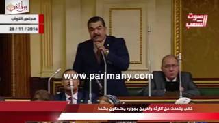 برلماني | شاهد.. نائب يتحدث عن كارثة فى الفيوم ونواب بجواره يضحكون بشدة