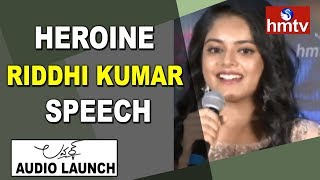Heroine Riddhi Kumar Speech | Lover Audio Launch | Raj Tarun and Dil Raju | hmtv