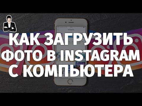 Как загрузить фото в Инстаграм с компьютера | Добавление фотографии в Instagram