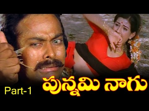 Punnami Nagu - Telugu Full Length Movie - Part - 1 - Chiranjeevi,rati Agnihotri,narasimha Raju video