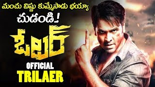 Manchu Vishnu Voter Movie Official Trailer || Surabhi || 2019 Telugu Movie Trailers || NSE