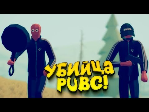 УБИЙЦА PUBG! - ГО В ТОП? - Totally Accurate Battlegrounds