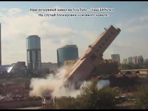 Суровый уралец молча наблюдал за падением башни. Видерегистратор