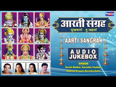 Aarti Sangrah - Sukhkarta Dukhharta - Aarti Saprem - Durge Durgat Bhari -Top Aarti Marathi Song