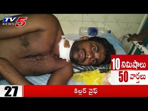 10 Minutes 50 News | 29th May 2018 | TV5 News