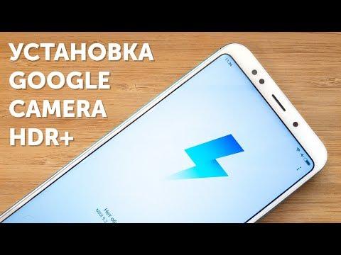 Установка Google Camera HDR на Xiaomi Redmi 5 Plus (Google Camera install Redmi 5+)