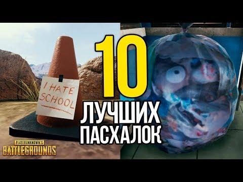 10 ЛУЧШИХ ПАСХАЛОК В PLAYERUNKNOWN'S BATTLEGROUNDS! [Часть 1]