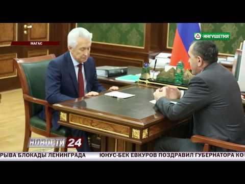 Ингушетию посетил врио Главы Дагестана Владимир Васильев.