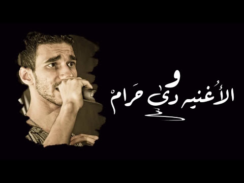 El Joker - W El Oghnia De 7aram l الجوكر - و الأغنية دى حرام