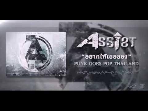 ASSIST - อยากให้เธอลอง (Official Lyrics Vide...